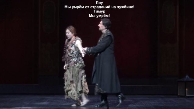 <span>FULL </span>Turandot Tblisi 2018