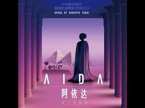 <span>FULL </span>Aida Shanghai 2017 Hui He Berti Scandiuzzi