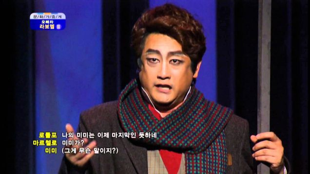 <span>FULL </span>La Boheme Seoul 2014 Kyung Dong Won Jung Seung Gi
