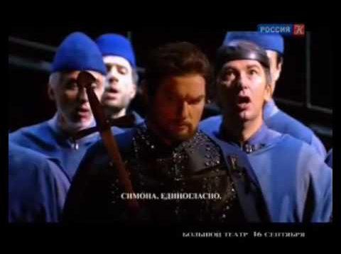 <span>FULL </span>Simon Boccanegra Moscow (La Scala) 2016 Nucci Giannattasio Petrenko Sartori Myung-Whun ChungPiazzola