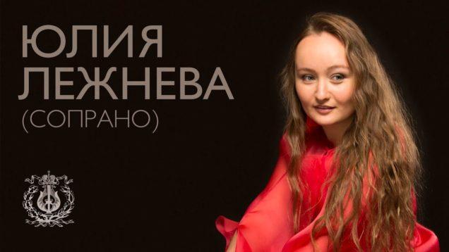 <span>FULL </span>Julia Lezhneva sings Mozart St.Petersburg 2018