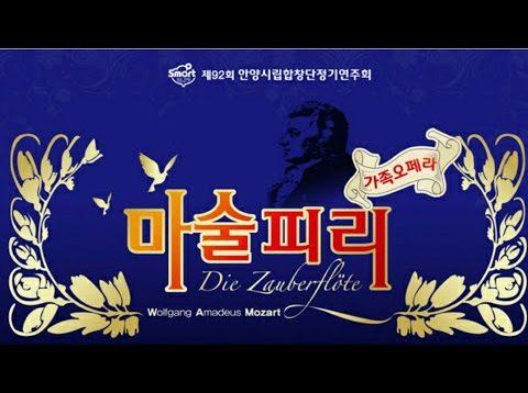 Die Zauberflöte Anyang China 2012