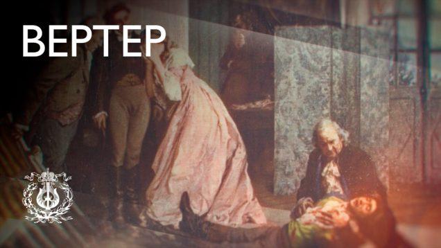 <span>FULL </span>Werther St.Petersburg 2017 Matochkina Voropaev
