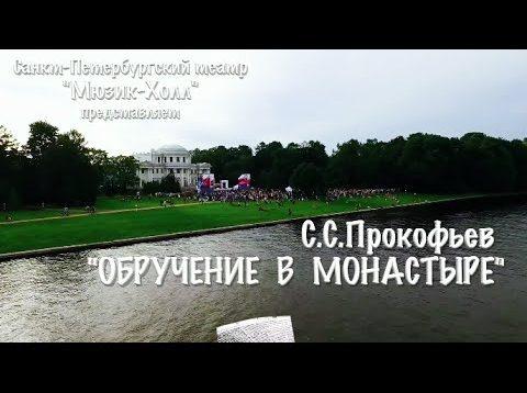 <span>FULL </span>Betrothal in a Monastery St.Petersburg 2016
