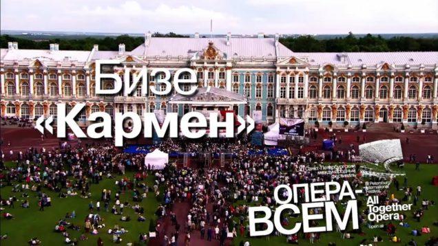 <span>FULL </span>Carmen St.Petersburg Gertseva Tselebrovsky Galasso