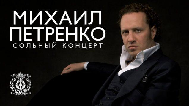 <span>FULL </span>Mikhail Petrenko Recital in St.Petersburg 2019