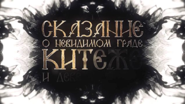 <span>FULL </span>The Legend of the Invisible City of Kitezh Astrakhan 2016