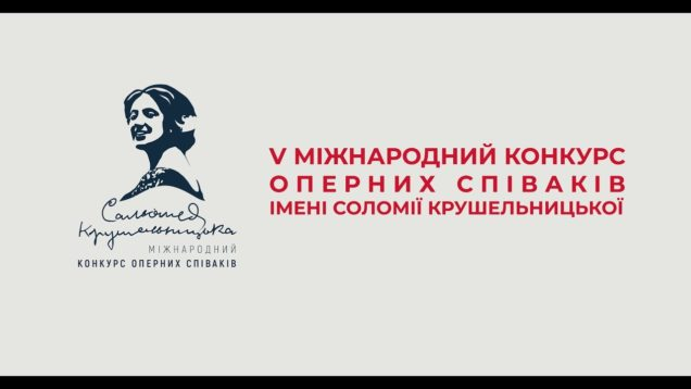 <span>FULL </span>5th International Solomiya Krushelnytska Opera Singers Competition (2) Lviv 2019