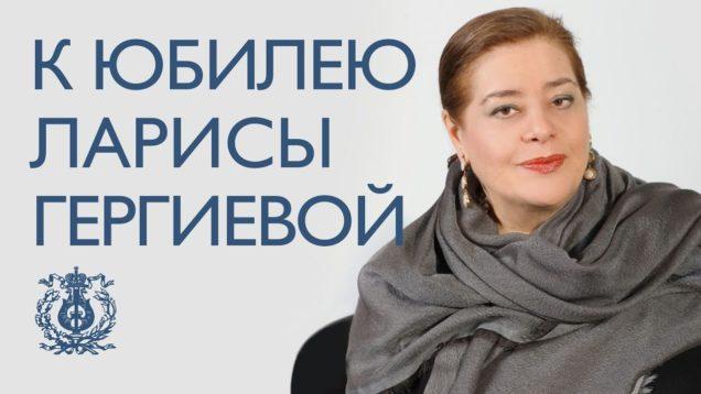 <span>FULL </span>Concert in Honour of Larisa Gergieva St.Petersburg 2017