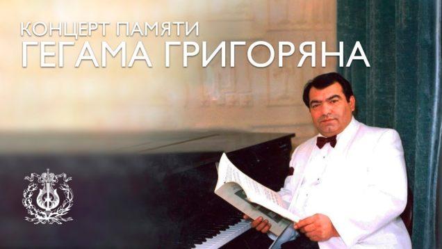 <span>FULL </span>Concert in Memory of Gegham Grigoryan St.Petersburg