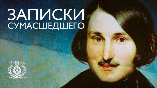 <span>FULL </span>Diary of a Madman (Butsko) St.Petersburg 2017 Dmitry Garbovsky