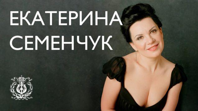 <span>FULL </span>Ekaterina Semenchuk Recital St.Petersburg 2017