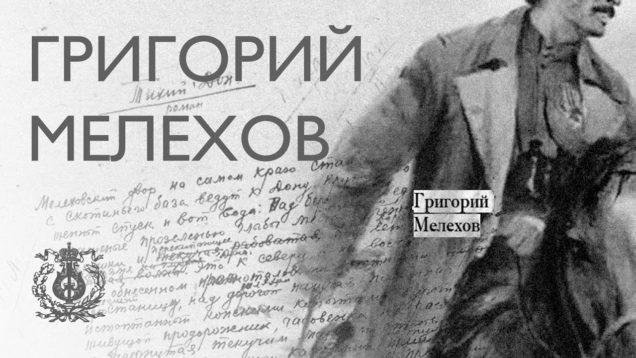 <span>FULL </span>Grigory Melekhov (Dzerzhinsky) St.Petersburg 2017 Novosyolov Agabalaev Solovyova, Grigoriev
