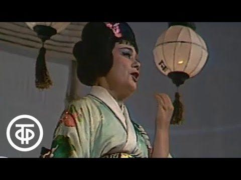 <span>FULL </span>Madama Butterfly Chișinău 1977