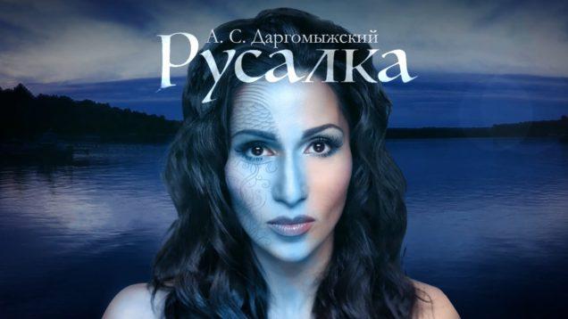 <span>FULL </span>Rusalka (Dargomyzhsky) Moscow 2016