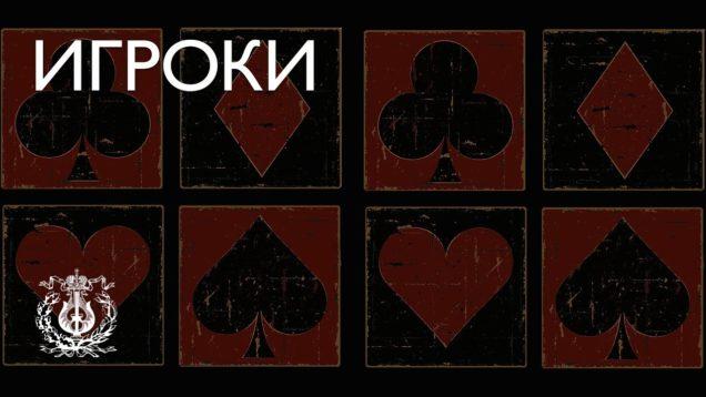 <span>FULL </span>The Gamblers (Shostakovich) St.Petersburg 2018 Melikhov Bannik Petryanik Barbakov