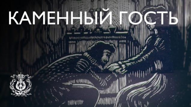 <span>FULL </span>The Stone Guest (Dargomyzhsky) St.Petersburg 2017