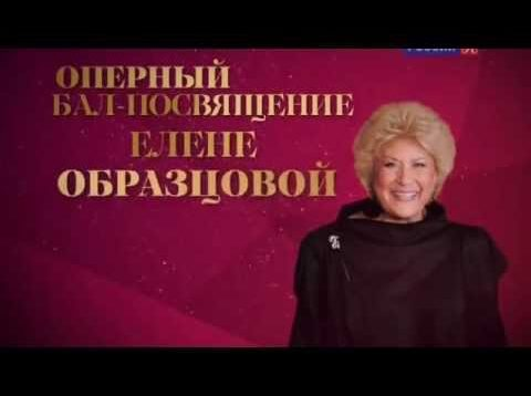 <span>FULL </span>Concert in Memory of Elena Obraztsova Moscow 2015 Gheorghiu Korchak Colombara