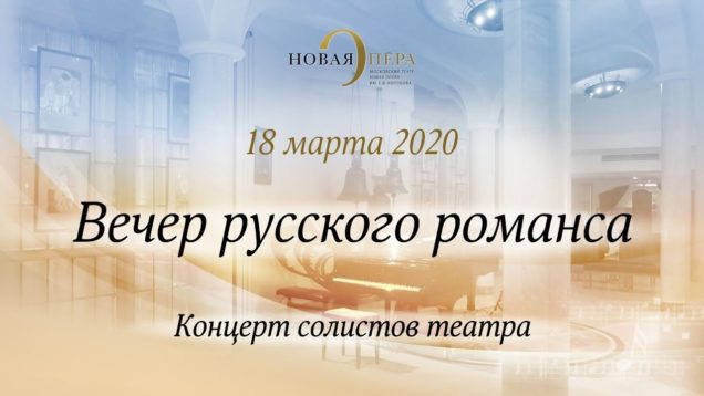 <span>FULL </span>An Evening of Russian Romance Moscow Novaya Opera