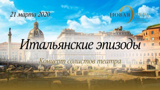 "<span>FULL </span>""Italian episodes"" Concert Moscow Novya Opera"
