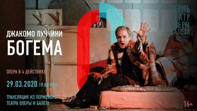 <span>FULL </span>La Boheme Perm 2018 Currentzis