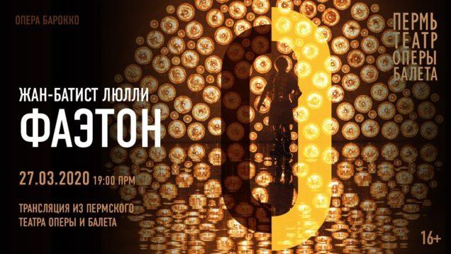 Phaeton (Lully) Perm 2018