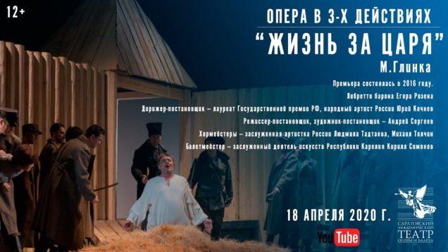 <span>FULL </span>A Life for the Tsar aka Ivan Susanin Saratov 2016