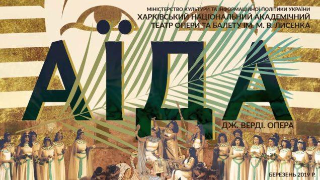 <span>FULL </span>Aida Kharkiv 2019 Mishakova Grimaldi Poznyak Zhmudenko