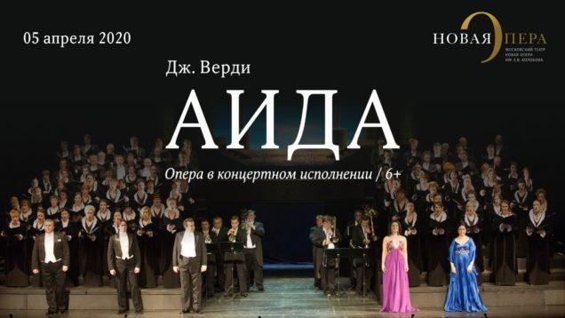 <span>FULL </span>Aida Moscow 2018 Dzhioeva Lepeshinskaya Gubsky Statsenko