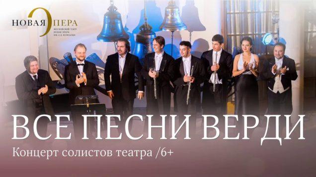 <span>FULL </span>All Verdi Songs Moscow 2019