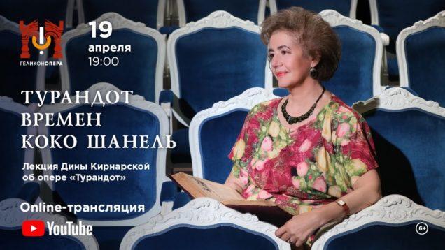 <span>FULL </span>Dina Kirnarskaya's lecture on Turandot Documentary Moscow 2020
