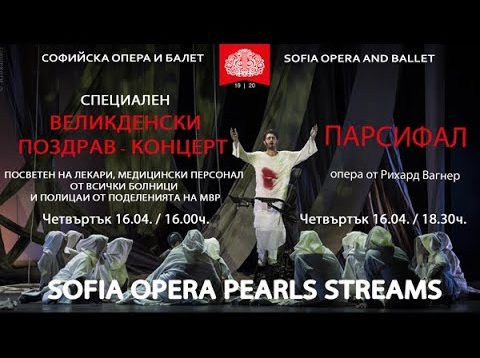 <span>FULL </span>Easter Concert from Sofia 2020
