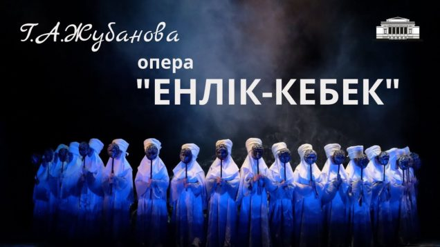 <span>FULL </span>Enlik-Kebek (Zhubanova) Almaty 2020