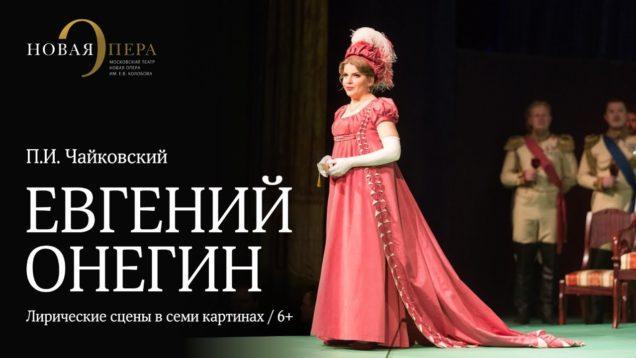 <span>FULL </span>Eugene Onegin Moscow 2019 Novaya Opera
