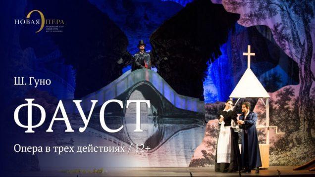 <span>FULL </span>Faust Moscow 2020 Vasiliev Tikhomirov Petrova
