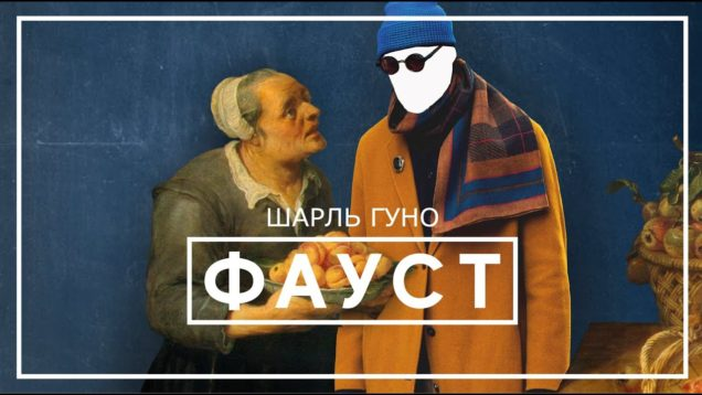 <span>FULL </span>Faust Ufa 2020 Golubev Kaipkulov Cheplakova Kiekbaev
