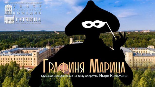 <span>FULL </span>Gräfin Mariza (Kalman) St.Petersburg 2019