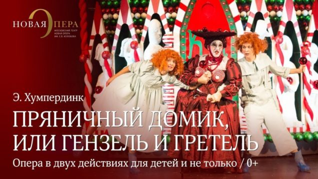 Hänsel und Gretel Moscow 2017 Novaya Opera