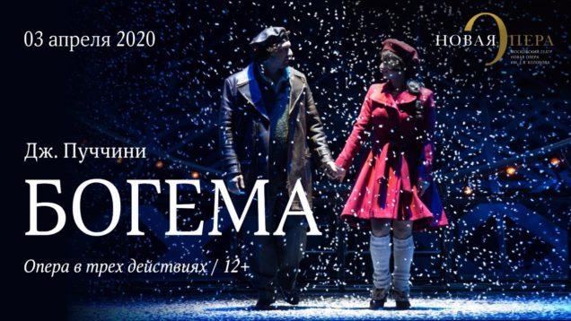 <span>FULL </span>La Boheme Moscow 2015 Novaya Opera