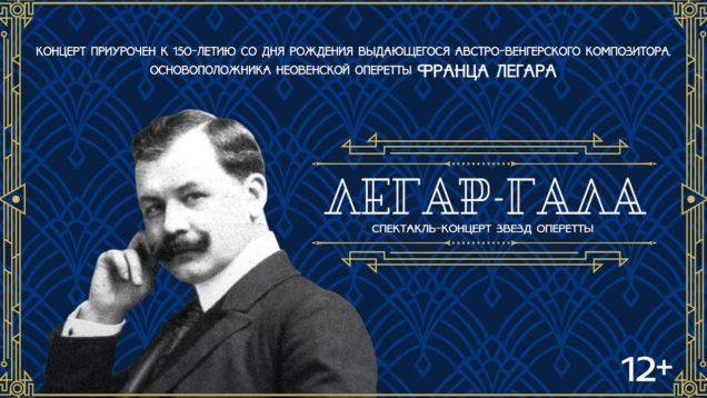 <span>FULL </span>Lehar Gala St.Petersburg 2020