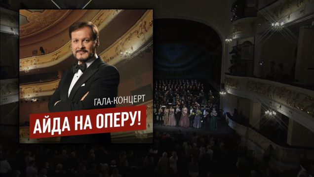 <span>FULL </span>Let's go to the opera! Gala Concert in Ufa 2018