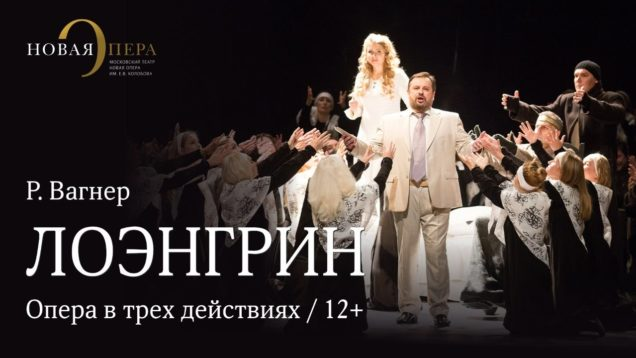 <span>FULL </span>Lohengrin Moscow 2019 Novaya Opera