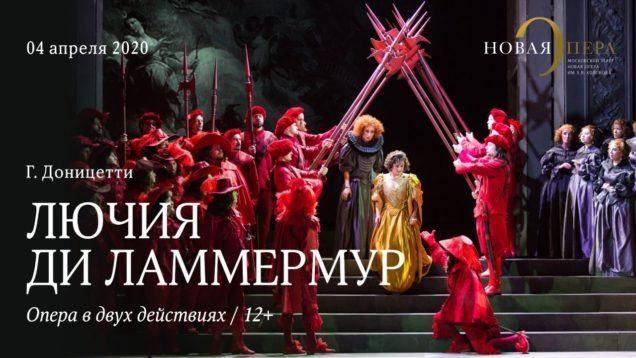 <span>FULL </span>Lucia di Lammermoor Moscow 2020