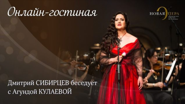 <span>FULL </span>Music of Love Opera Concert Moscow2019  Kulaeva Tatarintsev
