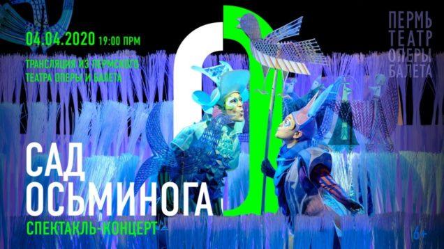 <span>FULL </span>Octopus's Garden A children opera pastiche Perm 2017