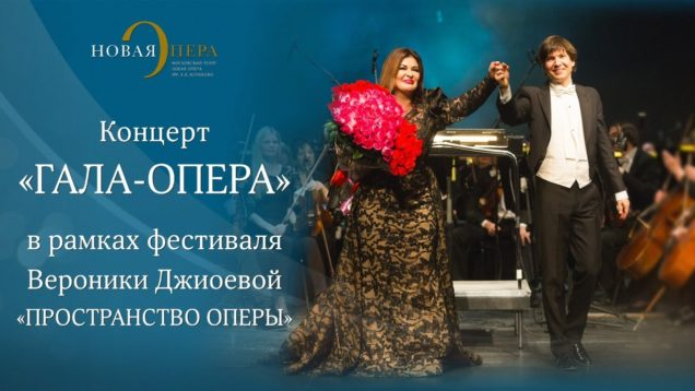 <span>FULL </span>Opera Gala Moscow 2018 Novaya Opera