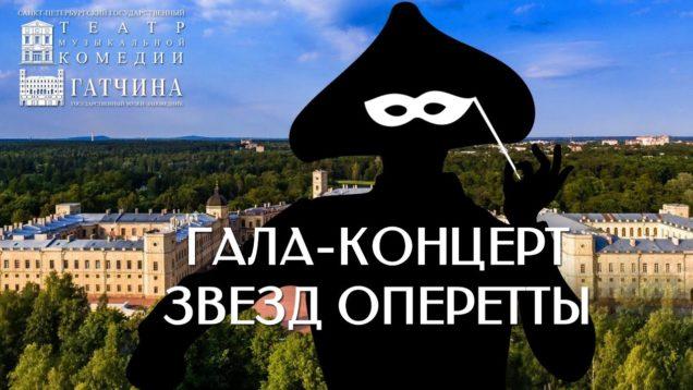 <span>FULL </span>Operetta Gala St.Petersburg 2018