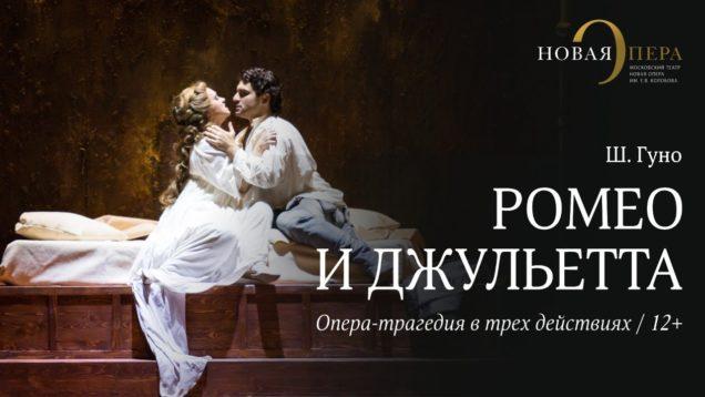 <span>FULL </span>Romeo et Juliette Moscow 2015 Bozhenko Tatarintsev Efanov Statsenko