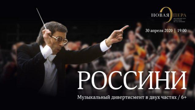 "<span>FULL </span>""Rossini"" a musical divertissement Moscow 1993 Novaya Opera"
