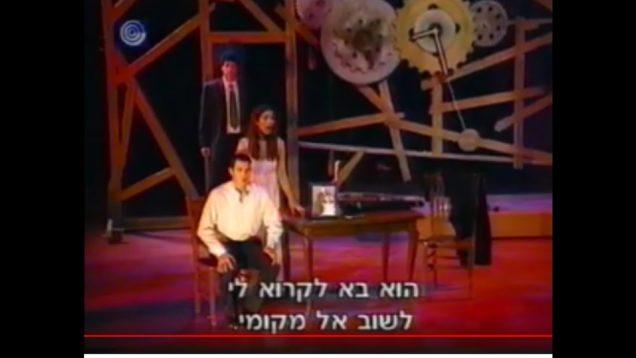 <span>FULL </span>The Inn of Spirits (Zorman) Tel Aviv 2001